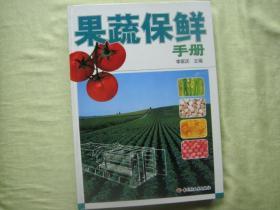 果蔬保鲜手册