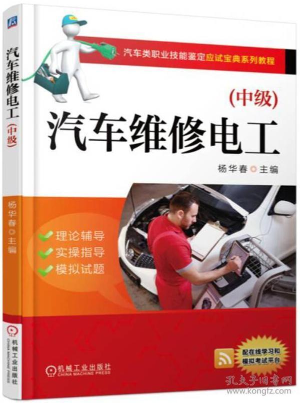 汽车维修电工(中级)