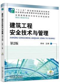 建筑工程安全技术与管理 第2版