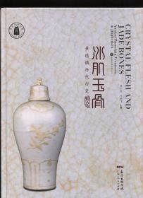 冰肌玉骨:景德镇历代白瓷珍品