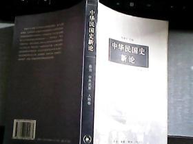 中华民国史新论:政治中外关系人物卷