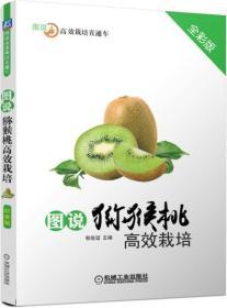 图说猕猴桃高效栽培(全彩版)