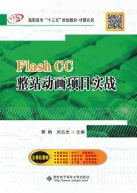 Flash CC整站动画项目实战(高职)