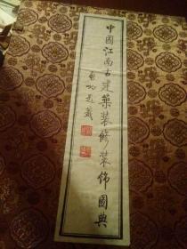 中国江南古建筑装修装饰图典。