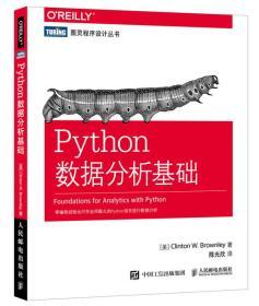 Python数据分析基础 9787115463357