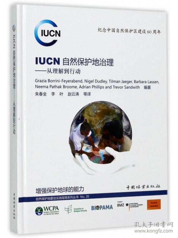 IUCN自然保护地治理:从理解到行动(纪念中国自然保护区建设60周年)