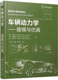 车辆动力学:建模与仿真