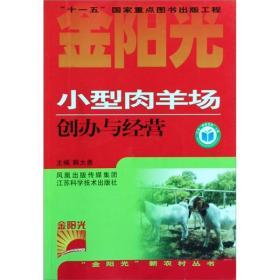 金阳光新农村丛书:小型肉羊场创办与经营