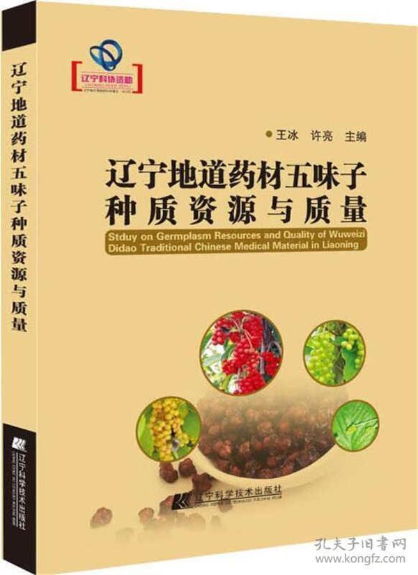 辽宁地道药材五味子种质资源与质量