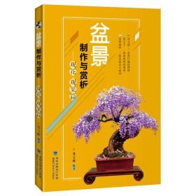 盆景制作与赏析 观花·观果篇