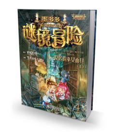 墨多多谜境冒险第4册 隐匿的巫女面具(上)   (查理九世漫画版)