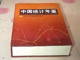 中国统计年鉴2012(带光盘)