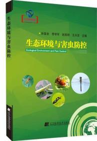 生态环境与害虫防控