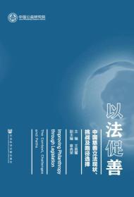 以法促善:中国慈善立法现状、挑战及路径选择