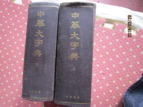 中华大字典 上下