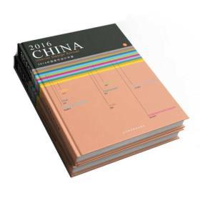 2016中国室内设计年鉴(1、2)册
