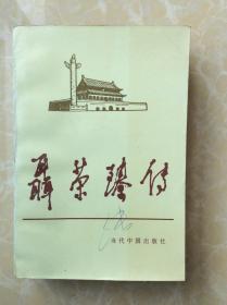 当代中国人物传记丛书【聂荣臻传】张宝祥藏书