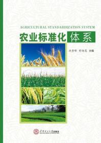 农业标准化体系