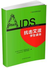 抗击艾滋学生读本