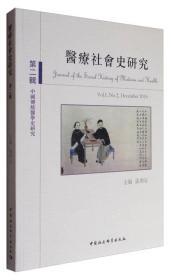 医疗社会史研究2016年(第2辑)
