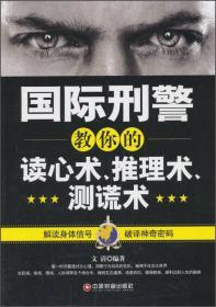 刑警教你的读心术 推理术 测谎术 文清 9787504748966 中国财富出版社