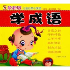 最新版儿童启蒙课堂学成语