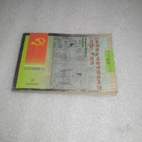 《中国共产党纪律处分条例(试行)》图解