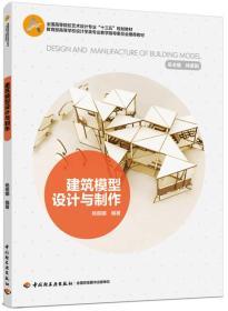 建筑模型设计与制作(本科教材)