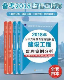 2018年注册监理工程师考试用书历年真题试卷 建设工程监理基本理论与相关法规 监理真题卷建设工程合同管理全套4本