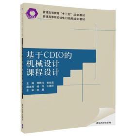 二手正版基于CDIO的机械设计课程设计 刘晓玲 清华9787302487906
