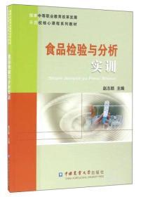食品检验与分析实训 专著 赵志顺主编 shi pin jian yan yu fen xi shi xun