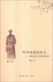 斜阳院落晚秋天:纪晓岚笔下的世情民俗