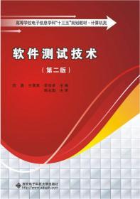 软件测试技术(第二版)