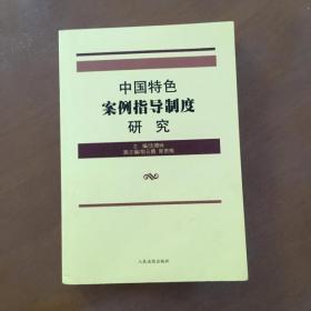 中国特色案例指导制度研究 沈德咏著(正版原书)