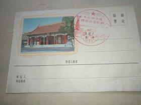 1957年 (颐和园排云殿排云殿门) 信封一个(上面有1958年十三陵水库修建纪念邮戳大红印章【92品】
