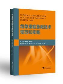 危急重症急救技术规范和实践