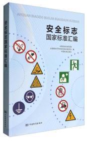 安全标志国家标准汇编