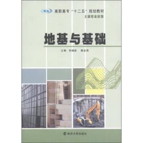 """高职高专""""十二五""""规划教材·土建专业系列:地基与基础"""