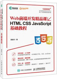 Web前端开发精品课HTML CSS JavaScript基础教程 莫振杰 9787115466631 人民邮电出版社
