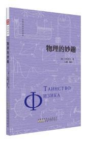 物理的妙趣-世界科普经典读库