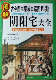 《图解阴阳宅大全》古今图书集成白话图解——堪舆