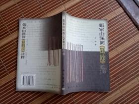 张家山汉简《算数书》注释