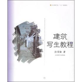 """北京舞蹈学院""""十五""""规划教材:建筑写生教程"""