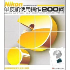 Nikon单反机使用操作200问
