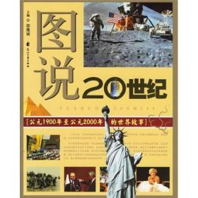 图说20世纪:公元1900年至公元2000年的世界故事