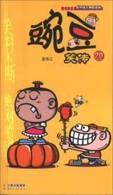 豌豆笑传20