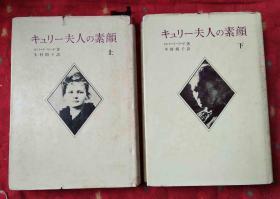キユリー夫人の素颜 上下2册【日文原版精装】