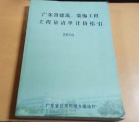 广东省建筑、装饰工程工程量清单计价指引 2010