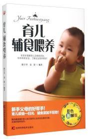 育儿辅食喂养(彩色图解版)