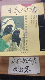 日本四书:洞察日本民族特性四个文本(菊与刀\武士道\日本论\日本人)   (货号:216/065)